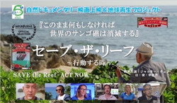 豪州、中国、日本合作映画!珊瑚再生