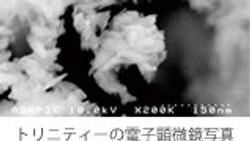 800ナノー電子顕微鏡写真