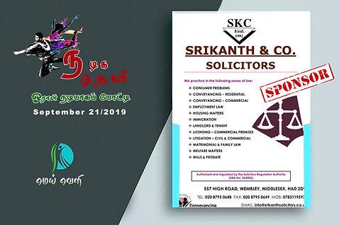 Srikantha.jpg