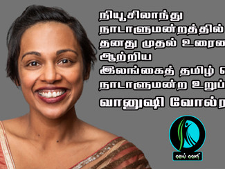 நியூசிலாந்து நாடாளுமன்றத்தில் தனது முதல் உரையை ஆற்றிய இலங்கைத் தமிழ் பெண்!