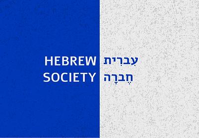 Hebrew & Israel Society.png