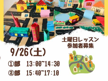 【満員御礼!】9/26(土曜)レッスン参加者募集