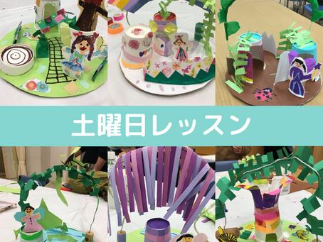 土曜日レッスン『妖精の棲む森の家』