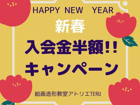 【新春キャンペーン】