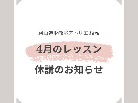 【4月レッスン休講のお知らせ】