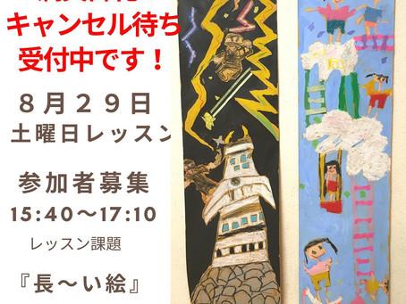 【満員御礼!】8月29日(土曜)