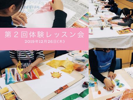 【第2回キャンペーン体験会開催報告】