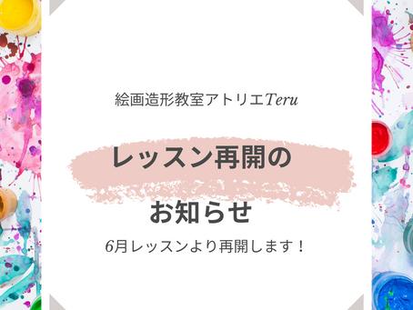 【レッスン再開のお知らせ】