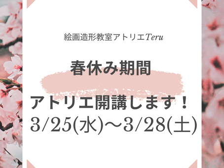 3月25日〜27日春休みアトリエ開講します!