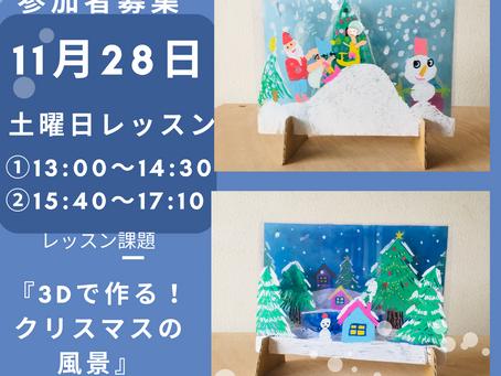 【満員御礼!11月28日土曜日レッスン】