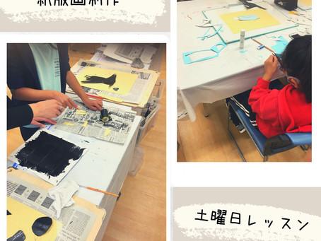 土曜日レッスンで『紙版画制作』を行いました!
