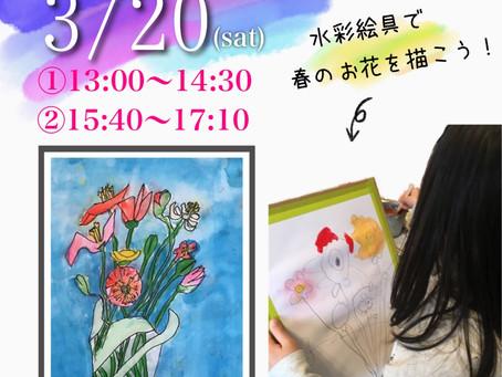 【満席】3月土曜日レッスン