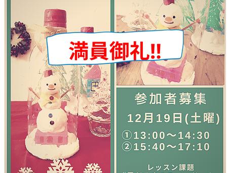 【12月土曜日レッスン満席のお知らせ】