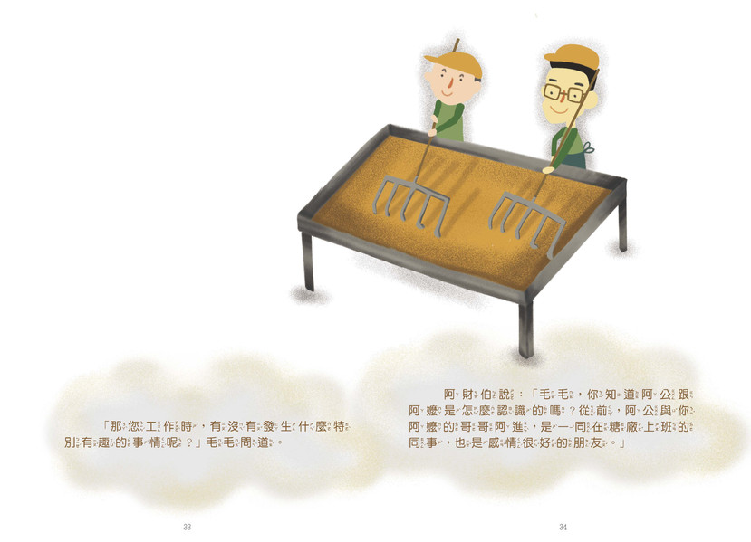 石門社區繪本-豐國糖廠的記憶_頁面_19.jpg