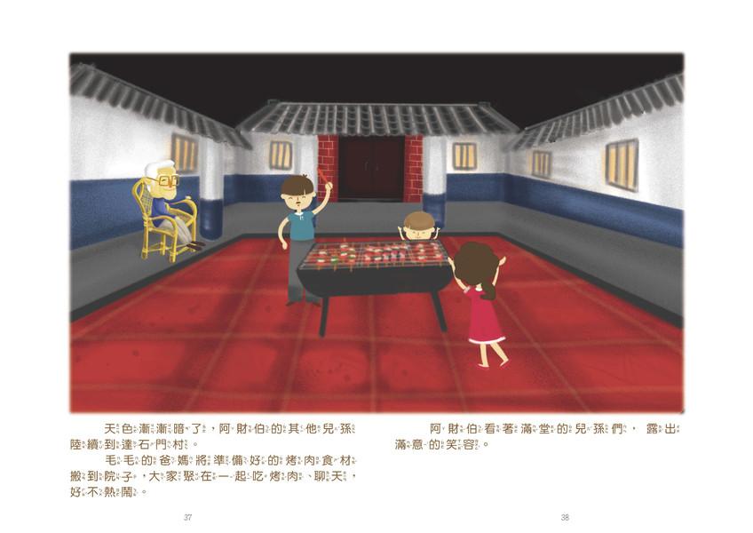 石門社區繪本-豐國糖廠的記憶_頁面_21.jpg