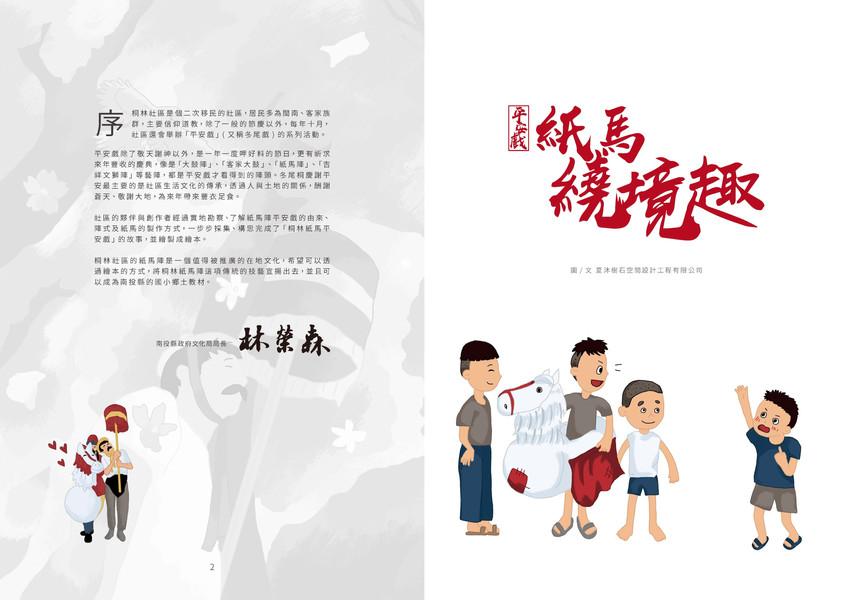 桐林社區繪本-平安戲紙馬繞境趣_頁面_02.jpg