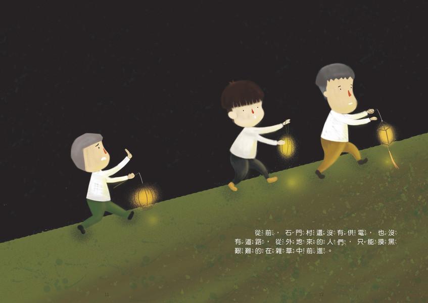 石門社區繪本-豐國糖廠的記憶_頁面_08.jpg