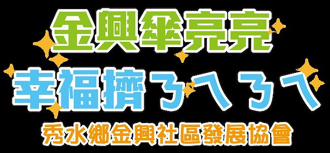 金興社區-0710-06.png