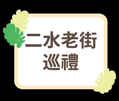 清水岩-1蟲林探險-14.png