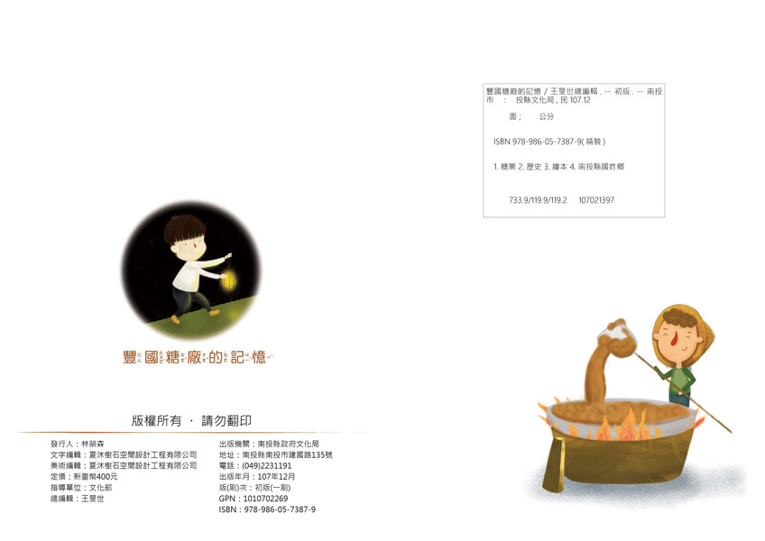 石門社區繪本-豐國糖廠的記憶_頁面_23.jpg