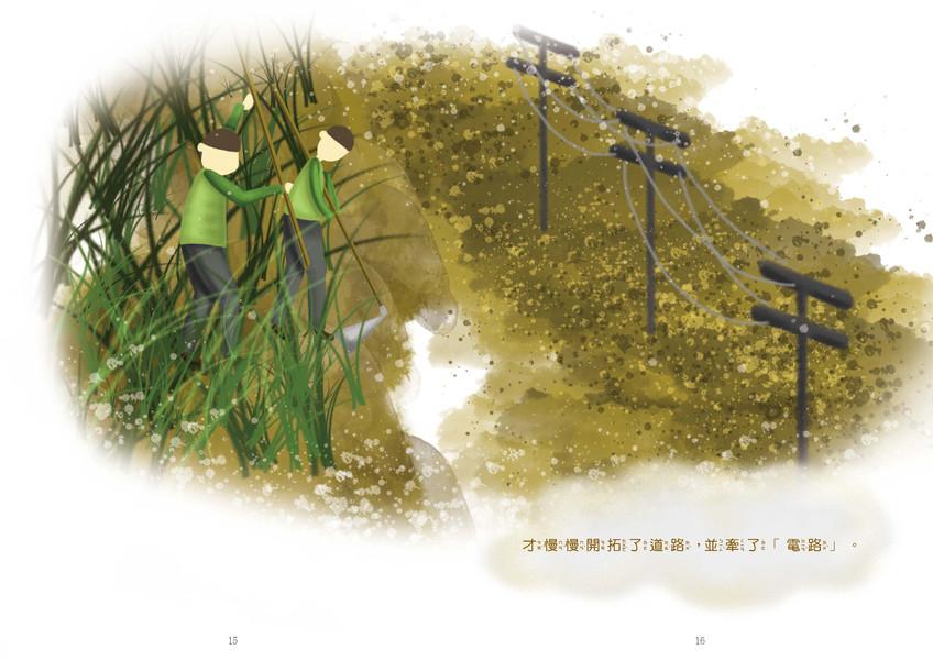 石門社區繪本-豐國糖廠的記憶_頁面_10.jpg
