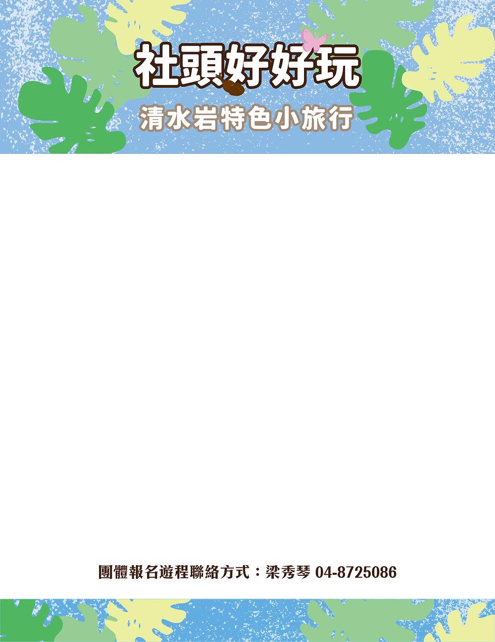 清水岩-3十八彎古道賞蝶趣-05.jpg