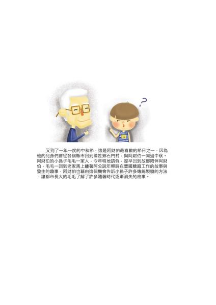 石門社區繪本-豐國糖廠的記憶_頁面_24.jpg