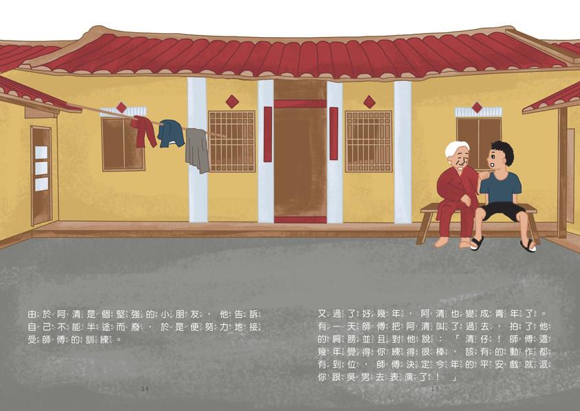 桐林社區繪本-平安戲紙馬繞境趣_頁面_08.jpg