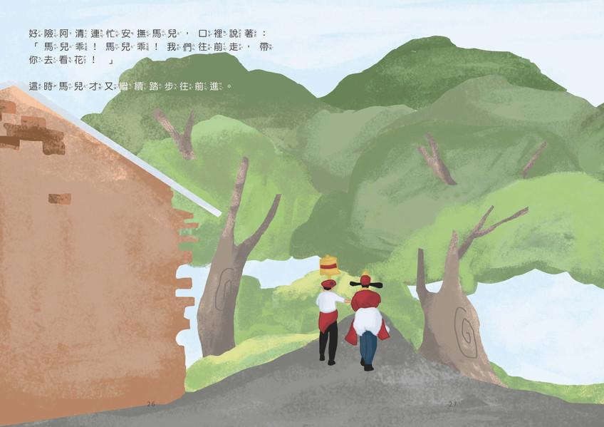 桐林社區繪本-平安戲紙馬繞境趣_頁面_14.jpg