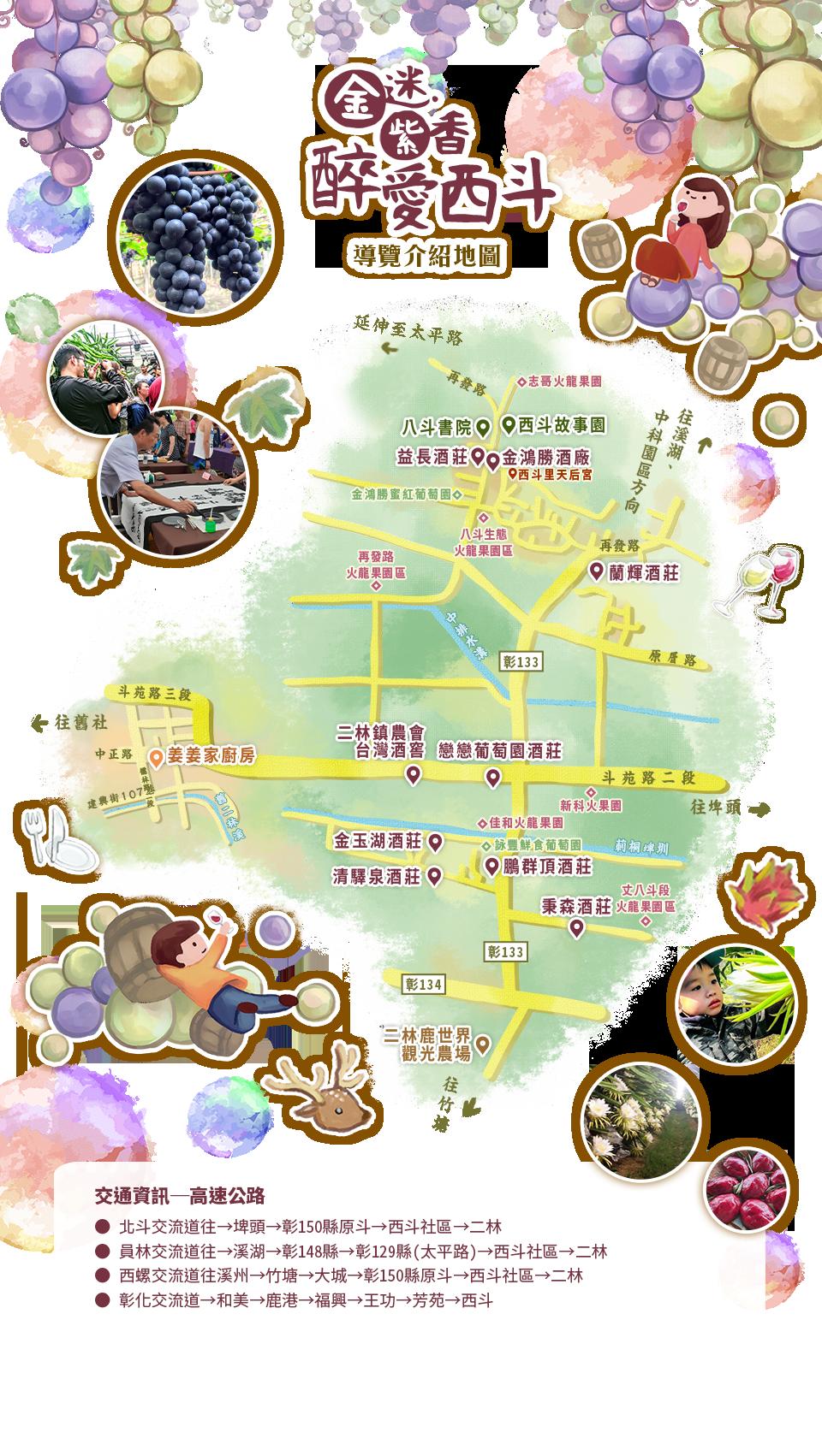 西斗地圖-分頁.png