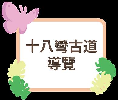 清水岩-3十八彎古道賞蝶趣-10.png