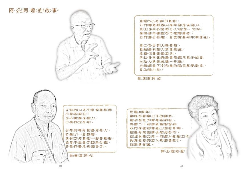 石門社區繪本-豐國糖廠的記憶_頁面_22.jpg