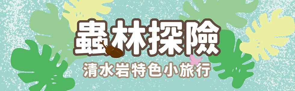 清水岩-1蟲林探險-07.jpg