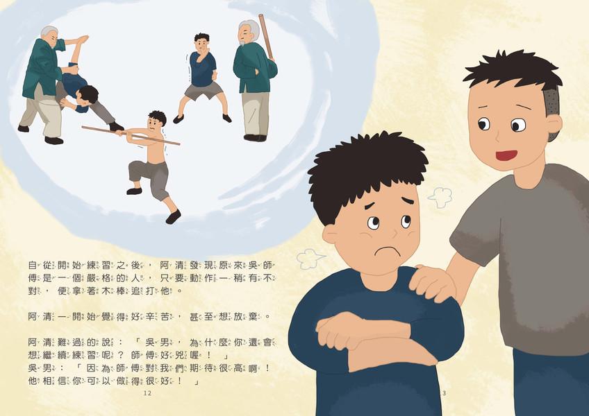 桐林社區繪本-平安戲紙馬繞境趣_頁面_07.jpg