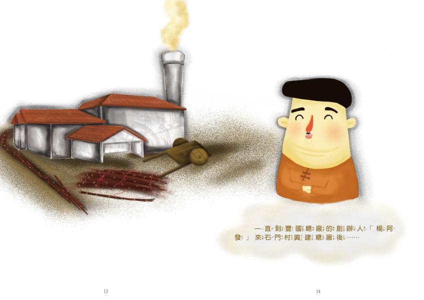 石門社區繪本-豐國糖廠的記憶_頁面_09.jpg