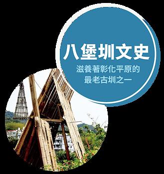 源泉八堡圳頁面-05.png