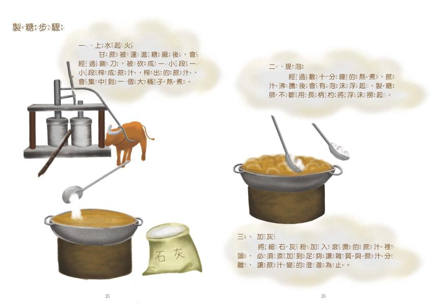 石門社區繪本-豐國糖廠的記憶_頁面_15.jpg