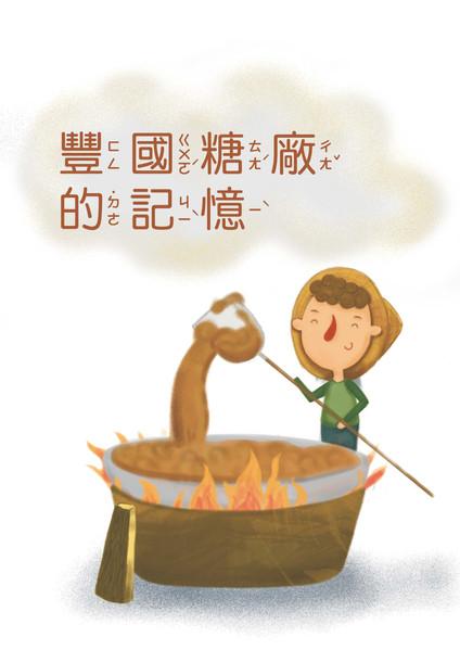 石門社區繪本-豐國糖廠的記憶_頁面_01.jpg