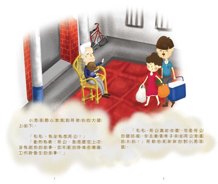 石門社區繪本-豐國糖廠的記憶_頁面_05.jpg