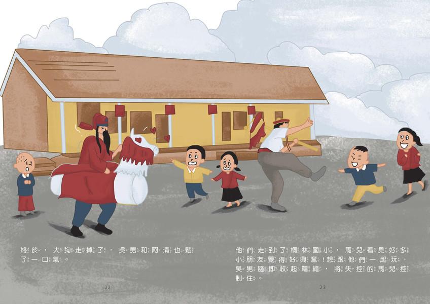 桐林社區繪本-平安戲紙馬繞境趣_頁面_12.jpg