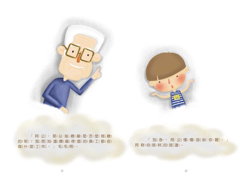 石門社區繪本-豐國糖廠的記憶_頁面_12.jpg