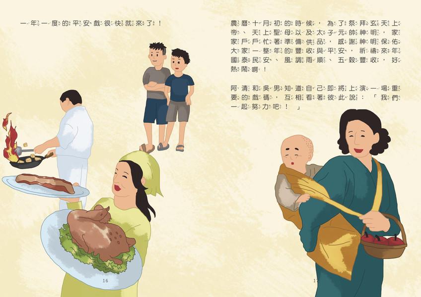 桐林社區繪本-平安戲紙馬繞境趣_頁面_09.jpg