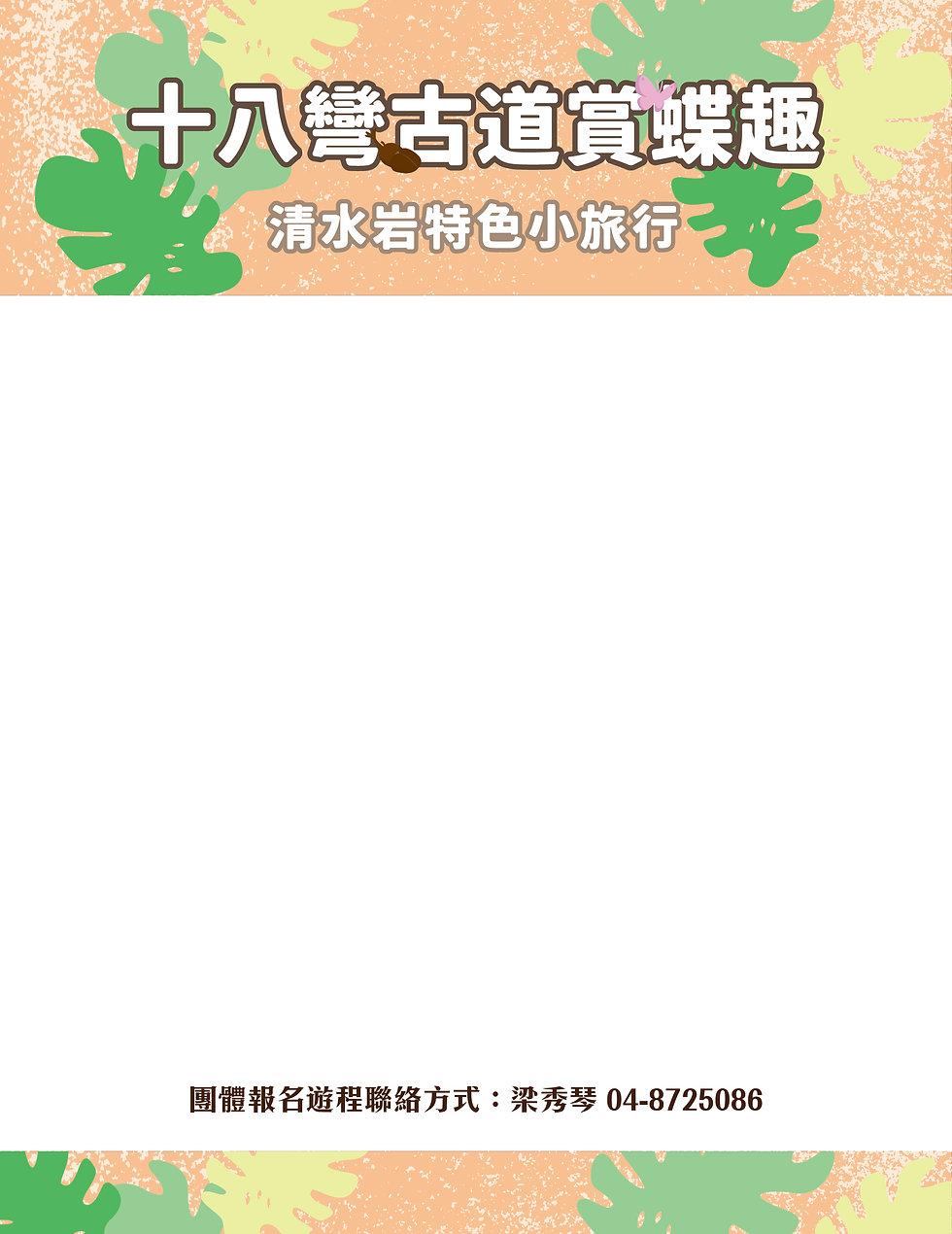 清水岩-3十八彎古道賞蝶趣-01.jpg