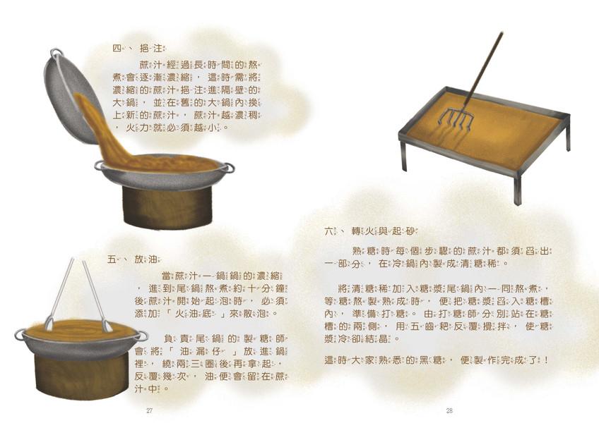 石門社區繪本-豐國糖廠的記憶_頁面_16.jpg