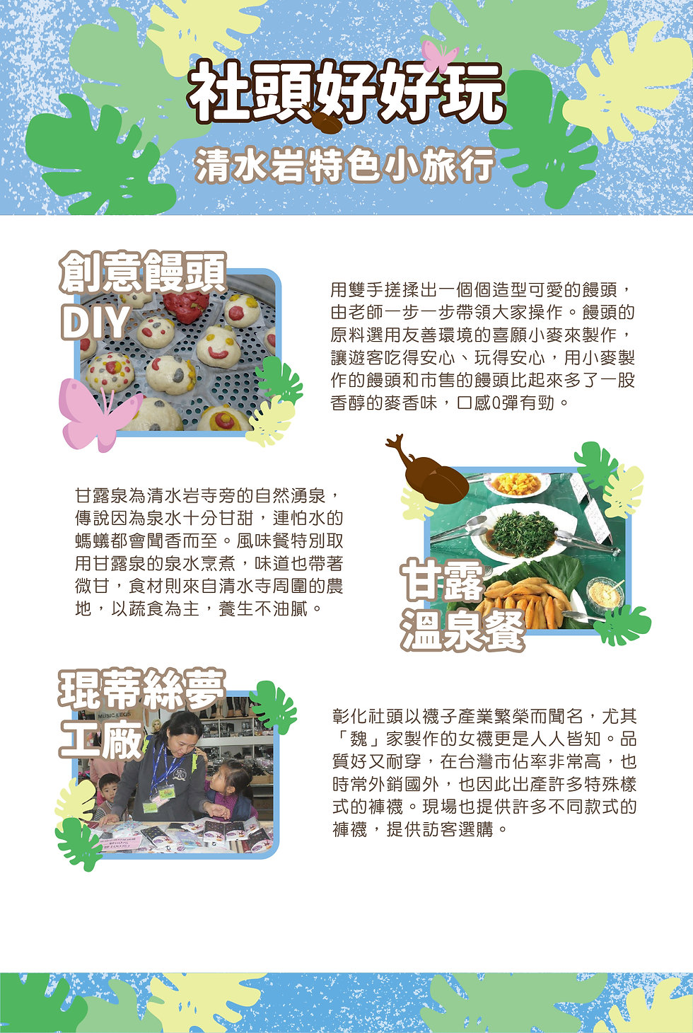 清水岩-3十八彎古道賞蝶趣-07.jpg