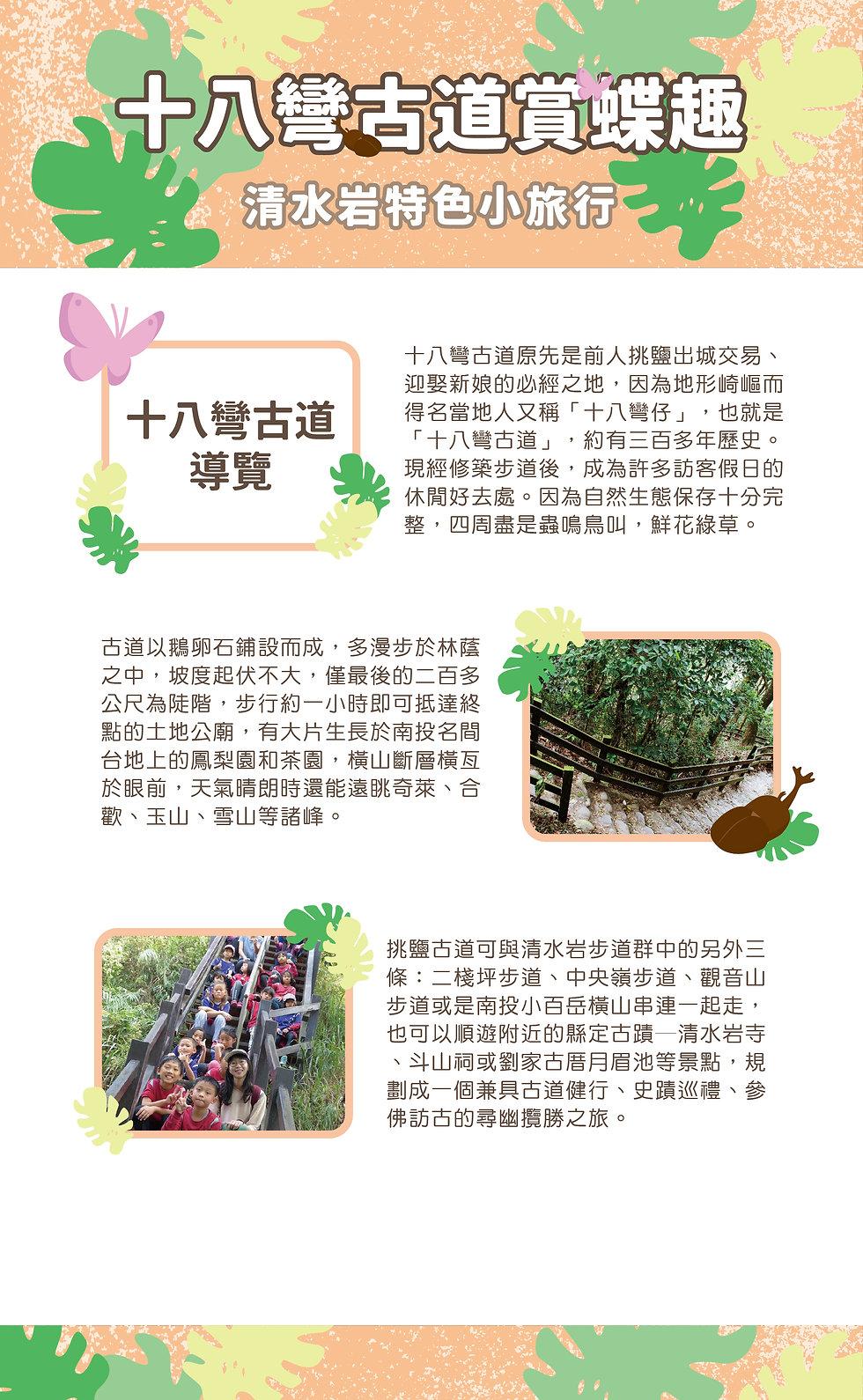 清水岩-3十八彎古道賞蝶趣-02.jpg