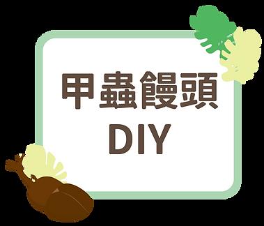 清水岩-1蟲林探險-09.png