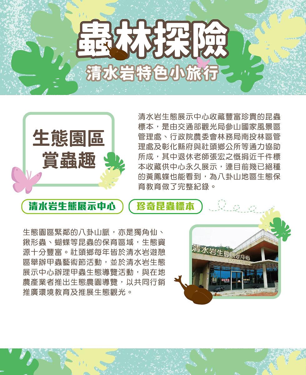 清水岩-1蟲林探險-02.jpg