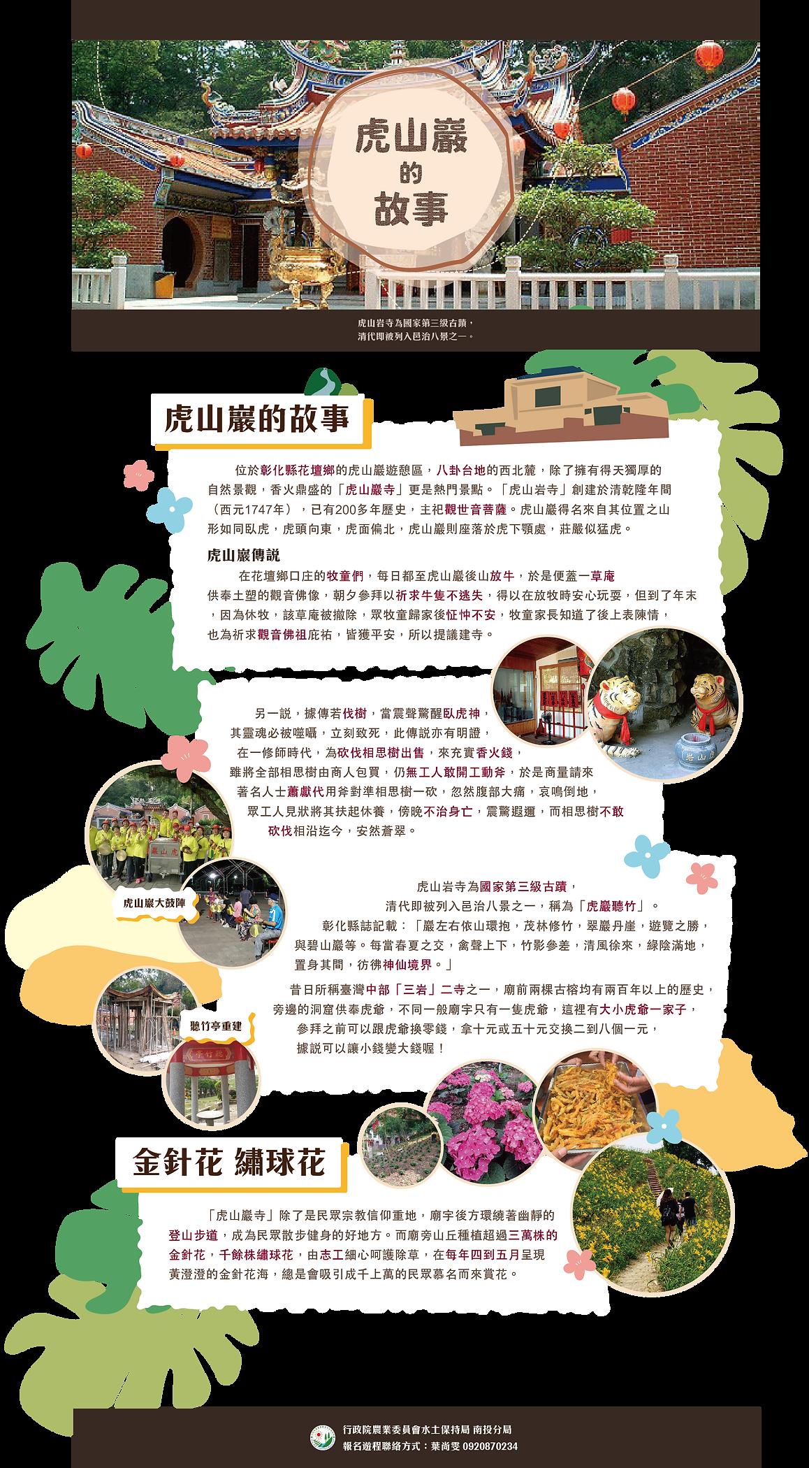 虎山藝術村網頁-虎山岩的故事-01.png