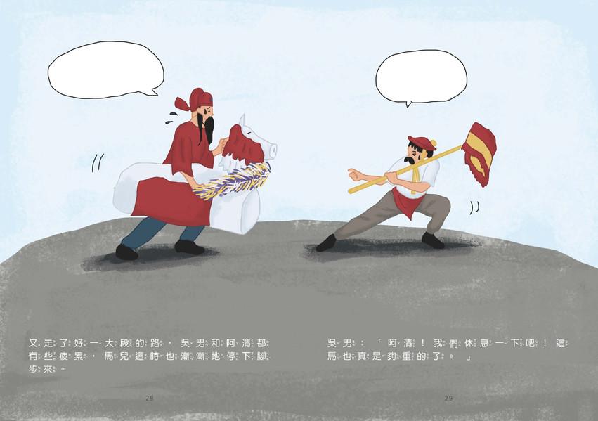 桐林社區繪本-平安戲紙馬繞境趣_頁面_15.jpg